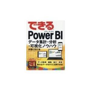 できるPower BI データ集計・分析・可視化ノウハウが身に付く本  できるシリーズ / 奥田理恵  〔本〕|hmv