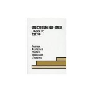 建築工事標準仕様書・同解説 15―JASS 15 左官工事 / 日本建築学会  〔全集・双書〕 hmv