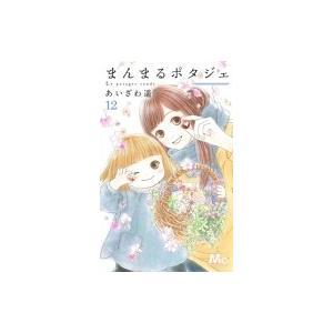 まんまるポタジェ 12 マーガレットコミックス / あいざわ遥  〔コミック〕