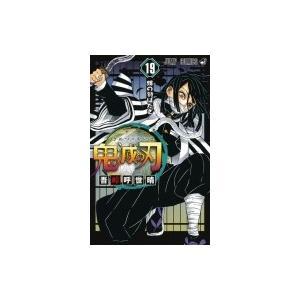 鬼滅の刃 19 ジャンプコミックス / 吾峠呼世晴  〔コミック〕|hmv