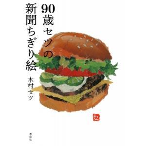 90歳セツの新聞ちぎり絵 / 木村セツ  〔本〕