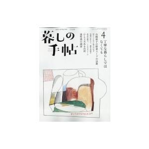 暮しの手帖 2020年 2月号 / 暮しの手帖編集部  〔雑誌〕