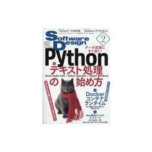 Software Design (ソフトウェア デザイン) 2020年 2月号 / Software Design編集部  〔雑誌〕
