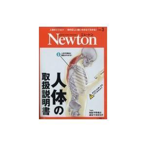 Newton (ニュートン) 2020年 3月号 / Newton編集部  〔雑誌〕