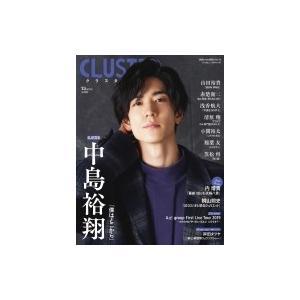 CLUSTER 中島裕翔『僕はどこから』[TJMOOK] / 雑誌  〔ムック〕