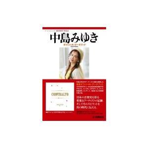 アーティストファイル 中島みゆき オフィシャル・データブック[2020年改訂版] / 中島みゆき ナカジマミユキ