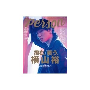 TVガイドPERSON VOL.89【表紙:横山裕】[東京ニュースMOOK] / TVガイドPERS...