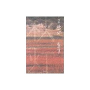 句集 秋灯 / 飯島俊子  〔本〕