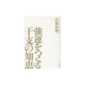 強運をつくる干支の知恵 / 北尾吉孝  〔本〕
