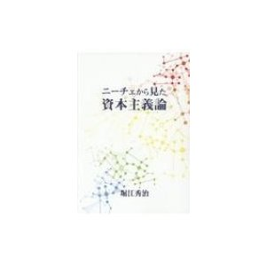 ニーチェから見た資本主義論 / 堀江秀治  〔本〕