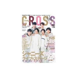 TVfan CROSS Vol.33【表紙:V6】 TVfan 2020年 2月号増刊 / TV fan編集部  〔雑誌〕