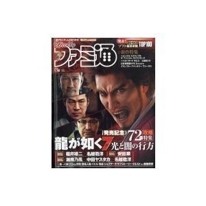 週刊ファミ通 2020年 1月 30日号 / ファミ通   〔雑誌〕