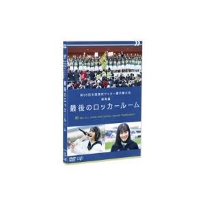 第98回 全国高校サッカー選手権大会 総集編 最後のロッカールーム  〔DVD〕