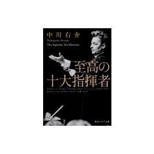 至高の十大指揮者 角川ソフィア文庫 / 中川右介 ナカガワユウスケ  〔文庫〕
