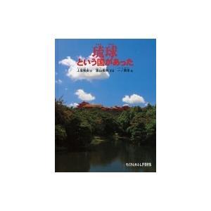 琉球という国があった たくさんのふしぎ傑作集 / 上里隆史  〔絵本〕 hmv