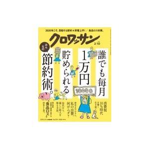 クロワッサン 2020年 2月 10日号 / クロワッサン編集部  〔雑誌〕|hmv