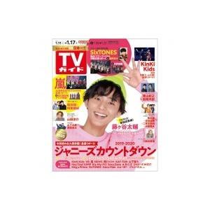 週刊TVガイド 関西版 2020年 1月 17日号 / 週刊TVガイド関西版  〔雑誌〕