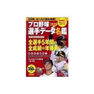 プロ野球選手データ名鑑2020 別冊宝島 / 雑誌  〔ムック〕|hmv