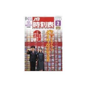 JTB時刻表 2020年 2月号 / JTB時刻表  〔雑誌〕