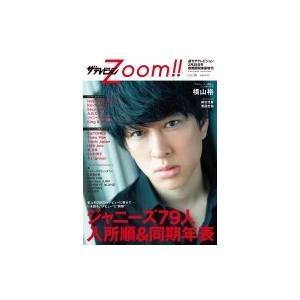 ザテレビジョンZoom!!(ズーム) Vol.38 2020年 2月 28日号 【表紙:横山裕】 / ザテレビジョンZoom!!  〔雑誌〕