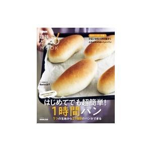 はじめてでも超簡単!1時間パン 1つの生地から21種類のパンができる 生活実用シリーズ / Backe晶子  〔ムック〕 hmv