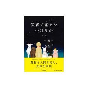 災害で消えた小さな命 / うさ (Book)  〔本〕