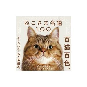 ねこさま名鑑100 / パイインターナショナル  〔本〕