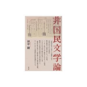 非国民文学論 / 田中綾  〔本〕