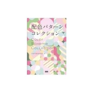 配色パターン コレクション / iyamadesign  〔本〕