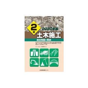 2級土木施工過去問題と解説 2020年版 / 大嶋輝夫  〔本〕