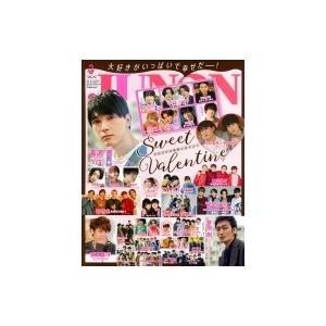 JUNON (ジュノン) 2020年 3月号【巻頭特集:吉沢亮】 / JUNON編集部  〔雑誌〕