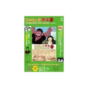 じゃりン子チエ COMPLETE DVD BOOK vol.2 / 書籍  〔本〕