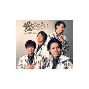 純烈 / 愛をください〜Don't you cry〜 / 人間だもの (Bタイプ)  〔CD Maxi〕 hmv
