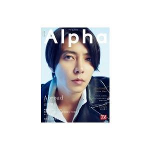 TVガイドAlpha EPISODE AA【表紙:山下智久】[TVガイドMOOK] / 雑誌  〔ムック〕