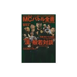 漢 a.k.a. GAMI 監修 MCバトル全書 / 漢 a.k.a. GAMI  〔本〕