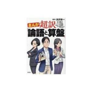 まんが 超訳「論語と算盤」 / 渋沢栄一  〔本〕