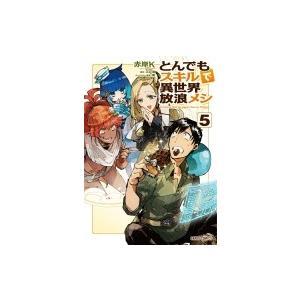 とんでもスキルで異世界放浪メシ 5 ガルドコミックス / 赤岸K  〔本〕