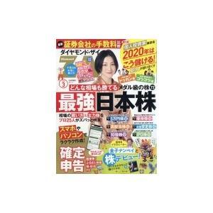 ダイヤモンド ZAi (ザイ) 2020年 3月号 / ダイヤモンド ZAi編集部  〔雑誌〕