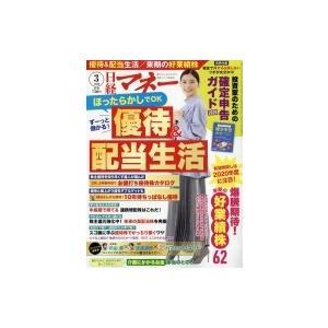 日経マネー 2020年 3月号 / 日経マネー編集部  〔雑誌〕