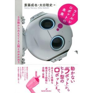 ラリルレロボットの未来 5分類からみえてくる人間とのかかわり / 斎藤成也  〔本〕 hmv