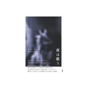 夜は歌う 韓国文学セレクション / キム・ヨンス  〔本〕