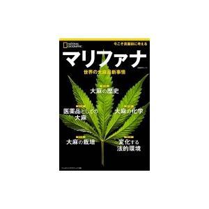 マリファナ 世界の大麻最新事情 ナショナル ジオグラフィック別冊 / ナショナルジオグラフィック(NATIONAL GEOGRA