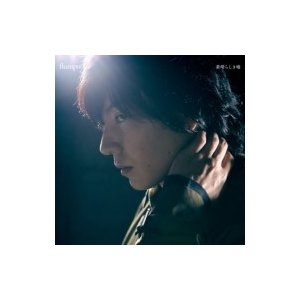 flumpool フランプール / 素晴らしき嘘 【初回限定盤】(+DVD)  〔CD Maxi〕