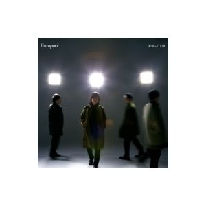 flumpool フランプール / 素晴らしき嘘  〔CD Maxi〕