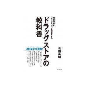 需要創造とソリューションを武器とするドラッグストアの教科書 / 有田英明  〔本〕|hmv