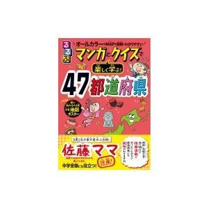 るるぶマンガとクイズで楽しく学ぶ!47都道府県 / 伊藤賀一  〔本〕|hmv