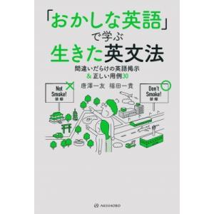 「おかしな英語」で学ぶ生きた英文法 / 唐澤一友  〔本〕