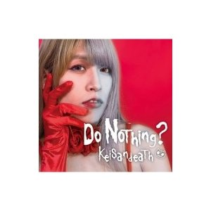 Keisandeath / Do Nothing?  〔CD〕