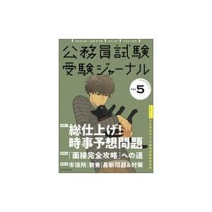 公務員試験 受験ジャーナル 2年度試験対応 Vol.5 / 受験ジャーナル編集部  〔本〕