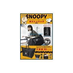 SNOOPY 小さくたためて大きく広がる ボストンバッグBOOK / 雑誌  〔ムック〕|hmv